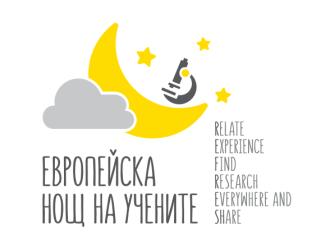 """Програма на """"Европейска нощ на учените 2019″ –  27 септември, Пловдив"""