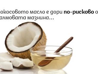 Кокосовото масло е високорисково и трябва да се избягва