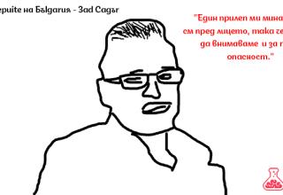 Как Слави Панайотов (The Clasher) наруши поредния закон на България