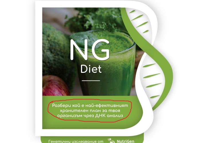"""Защо е безсмислено да платите 900 лв за диета, базирана на """"ДНК анализ"""" (NGdiet)"""